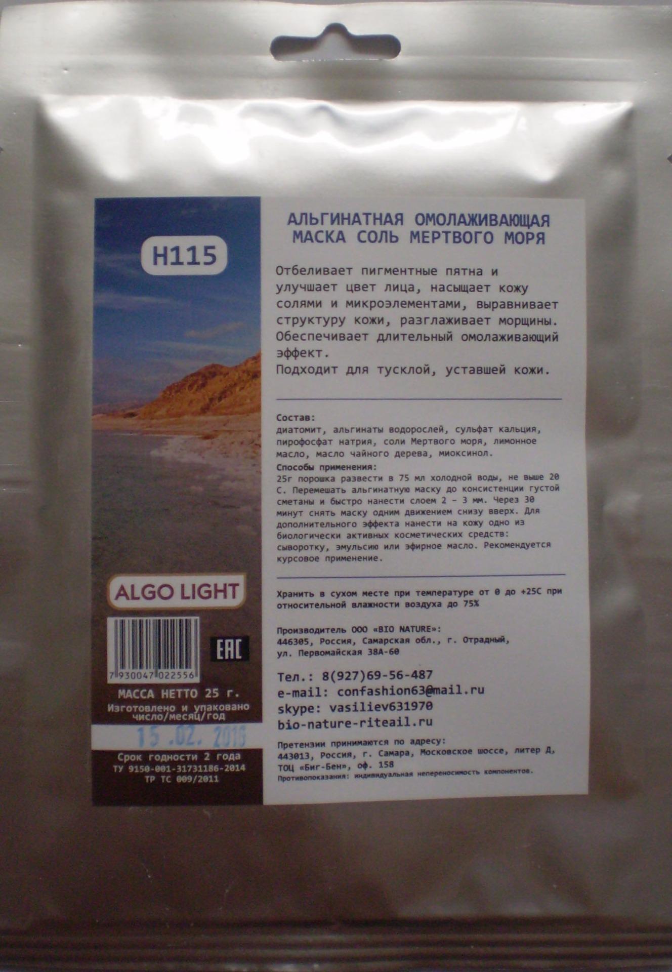 ALGO LIGHT Маска омолаживающая соль мертвого моря / ALGO LIGHT 25 грМаски<br>Воздействие: отбеливает пигментные пятна и улучшает цвет лица, насыщает кожу солями и микроэлементами, выравнивает структуру кожи, разглаживает морщины. Обеспечивает длительный омолаживающий эффект. Область применения: для тусклой, уставшей кожи. Активные ингредиенты: диатомит, альгинаты водорослей, сульфат кальция, пирофосфат натрия, соли Мертвого моря, лимонное масло, масло чайного дерева, миоксинол. Способ применения: 25г порошка развести в 75 мл холодной воды, не выше 20 С. Перемешать альгинатную маску до консистенции густой сметаны и быстро нанести слоем 2   3 мм. Через 30 минут снять маску одним движением снизу вверх. Для дополнительного эффекта нанести на кожу одно из биологически активных косметических средств: сыворотку, эмульсию или эфирное масло. Рекомендуется курсовое применение.<br><br>Вид средства для лица: Омолаживающий<br>Возраст применения: После 35<br>Типы кожи: Для всех типов