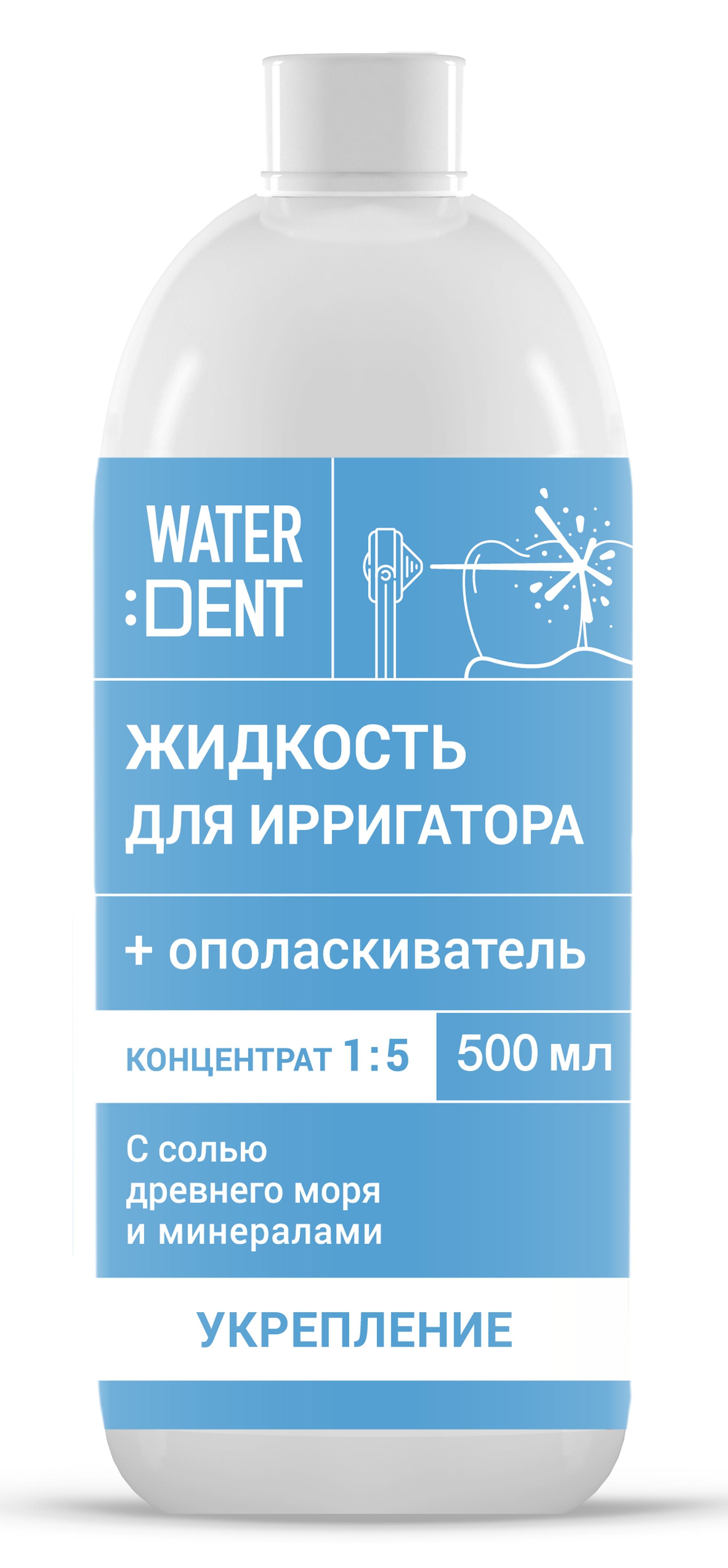 WATERDENT Жидкость для ирригатора, комплекс минералов (концентрат 1:5) 500 мл