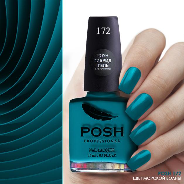POSH 172 лак для ногтей Цвет морской волны 15мл