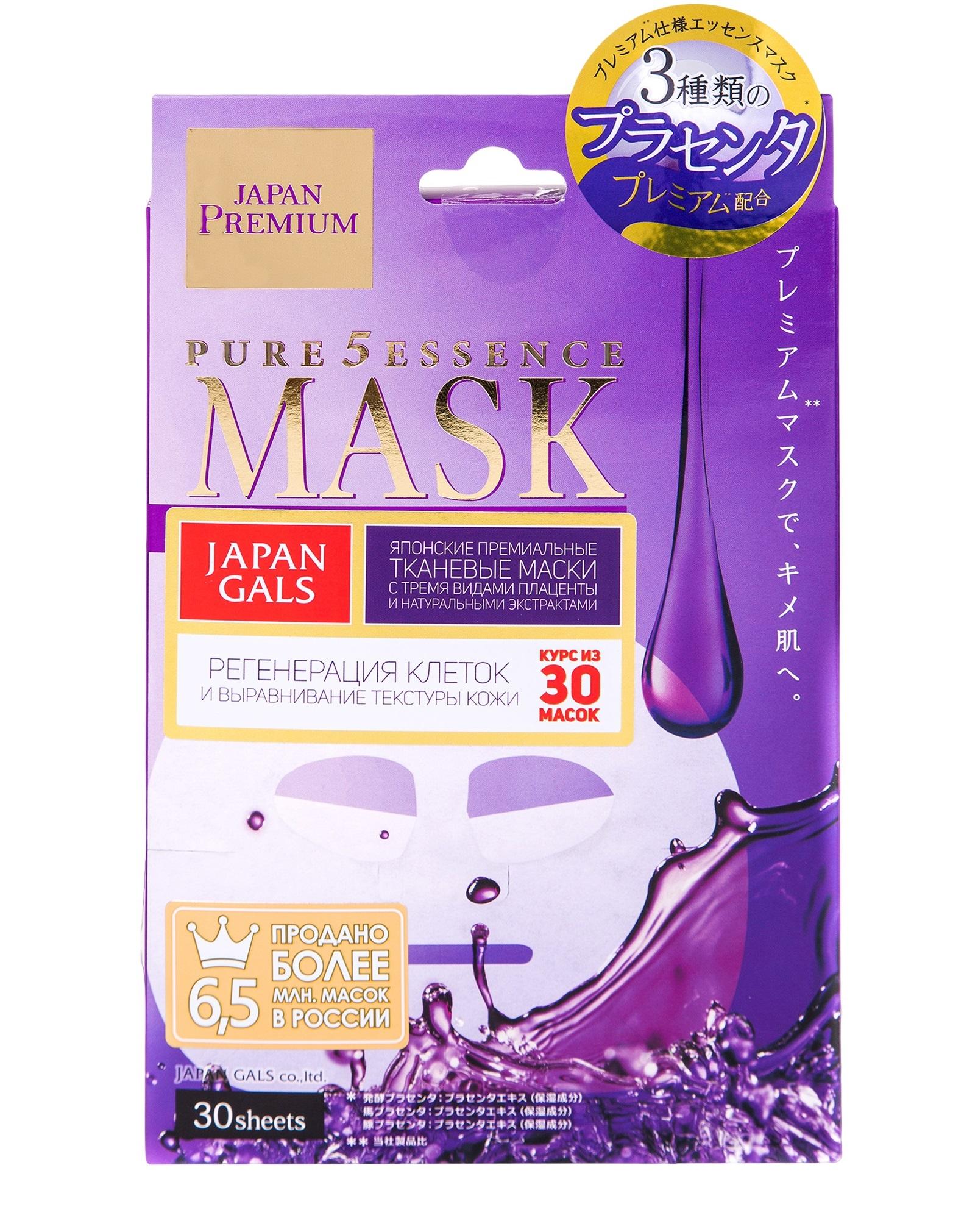 Купить JAPAN GALS Маска для лица c тремя видами плаценты / Pure Essence Premium 30 шт