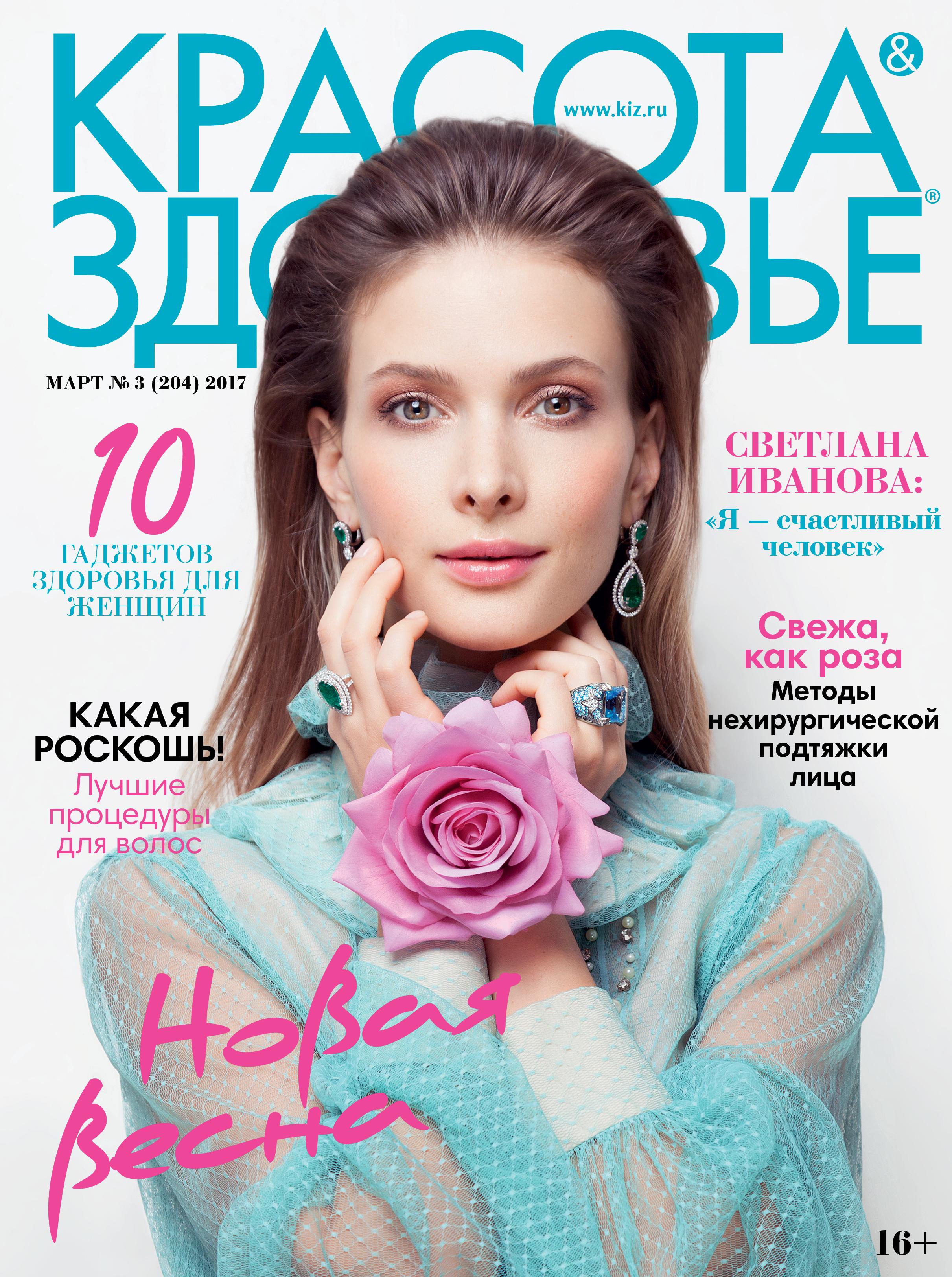Красота и здоровье Журнал Красота и здоровье № 3