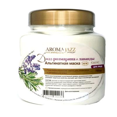 """AROMA JAZZ Маска альгинатная регенерация тканей """"Джаз розмарина и лаванды"""" 700мл~"""