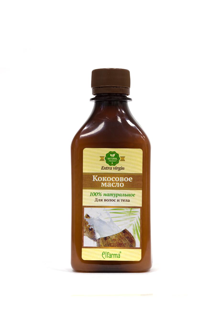 ELFARMA Масло косметическое кокосовое / Elfarma 250млМасла<br>Великолепное средство ухода для кожи и волос.Способствует сохранению молодости и здоровья вашей кожи и волос. Увлажняет, активно питает и смягчает кожу, оказывая противовоспалительное действие. Защищает кожу от разрушительных внешних факторов, в том числе от ультрафиолетовых лучей, бактерий, вирусов, пыли и различных загрязнений, замедляет образование морщин. Создавая устойчивый защитный слой на коже, способствует красивому ровному загару. Защитный слой масла на волосах защищает структуру волоса от набухания и различных механических повреждений. Благотворно влияет на психологическое самочувствие, снимая стресс и усталость. Способ применения: Аромалампы: до 5 капель на 15 кв. м. площади. Аромамедальоны: 1-2 капли Аромарасчесывание: наносить масло на зубцы расчески. Ванны: 3-5 капель. Массаж: до 10 капель на 10 мл растительного масла   основы. Сауны, бани: 5-7 капель на 1 сеанс. Обогащение косметических средств: 5-6 капель на 10 мл основы. Косметический лед: 5 капель смешать с 1 чайной ложкой меда и растворить в 200 мл воды, заморозить, протирать лицо, шею, зону декольте. Специальные указания: только для наружного применения. Противопоказания: индивидуальная непереносимость компонентов масла, избегать попадания в глаза, не рекомендуется использование массажного масла перед принятием солнечных ванн из-за возможной фотсенсибилизации. Способ хранения: в темном месте, в плотно закрытых флаконах при комнатной температуре в недоступном для детей месте. Активные ингредиенты: 100% кокосовое масло экстра-класса VIRGIN нерафинированное.<br><br>Класс косметики: Косметическая