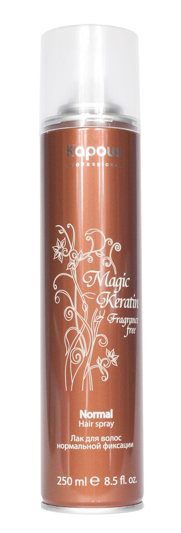 KAPOUS Лак аэрозольный для волос нормальной фиксации с кератином / Magic Keratin 250мл