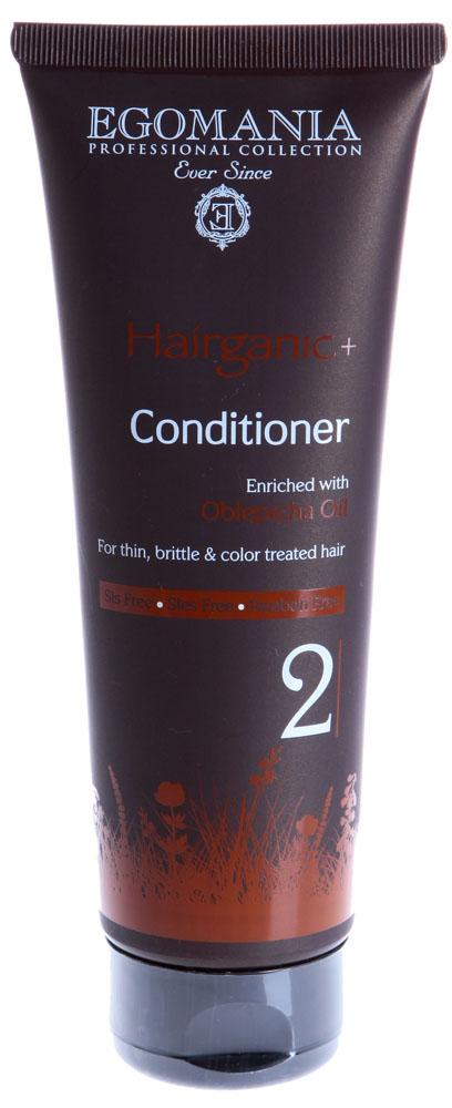 EGOMANIA Кондиционер с маслом облепихи для тонких, ломких и окрашенных волос / HAIRGANIC 250мл