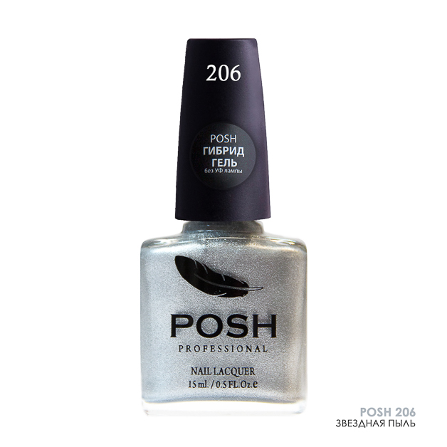 POSH 206 лак для ногтей Звездная пыль 15млЛаки<br>Коллекция 200-х лаков POSH - это искрящиеся пигменты, а не блестки, которые создают эффект внутреннего свечения, увеличивают объем и скрывают любые неровности на ногтевой пластине! Содержание специальных смол позволяет лаку равномерно растекаться по ногтю, покрывая пластину за один раз. Эта коллекция лаков легко держится более 10 дней! Состав: бутил ацетат, этил ацетат, нитроцеллюлоза, адипиновая кислота / неопентил гликоль / тримеллитик ангидрид сополимер, ацетил трибутил цитрат, изопропиловый спирт, стеарилалкония бентонит, акрилат сополимер, стирол/ акртилат сополимер, н/бутиловый спирт, кремний, бензофенон-1 спирт, флуоресцентные пигменты.<br><br>Цвет: Серые<br>Пол: Женский<br>Класс косметики: Универсальная<br>Виды лака: Перламутровые