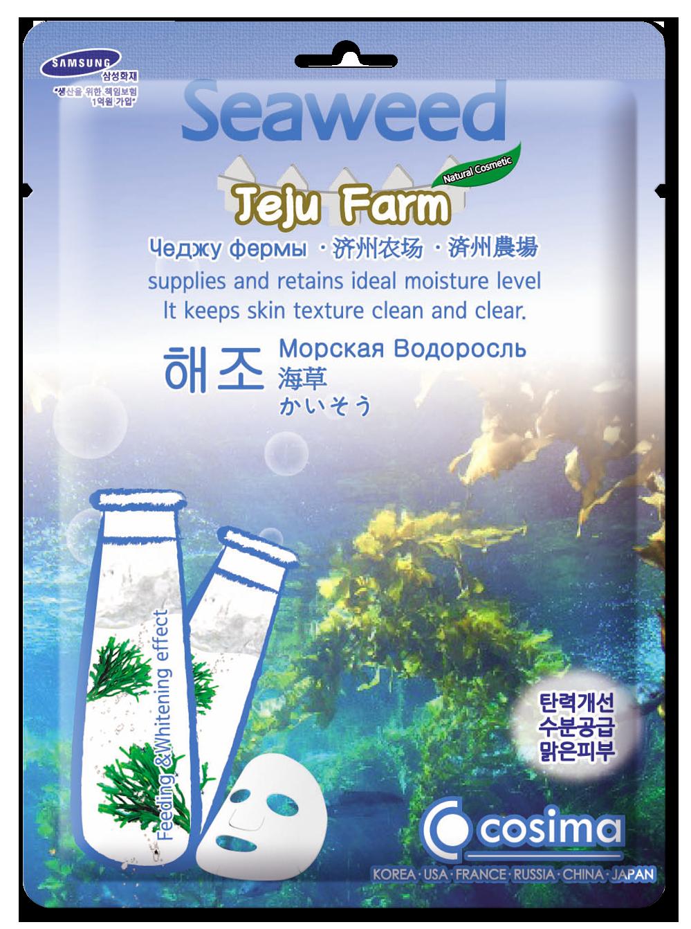 COSIMA Маска для лица с морскими водорослями и гиалуроновой кислотой / COSIMA 25 гр