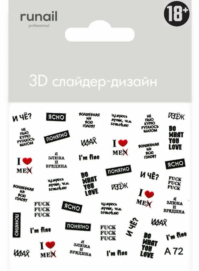 Купить RuNail Слайдер-дизайн с 3D-эффектом № 4310
