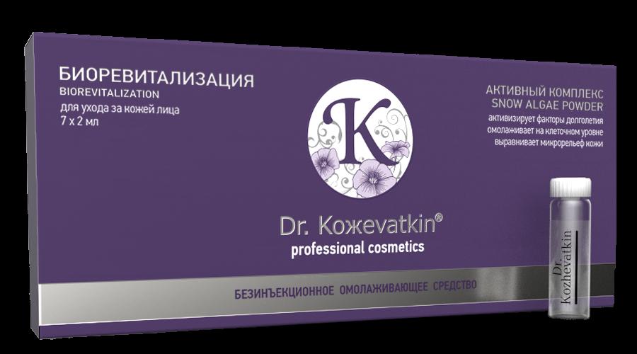 DR. KOZHEVATKIN Комплекс активный в ампулах Биоревитализация 7*2 мл - Ампулы