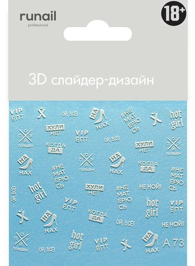 Купить RuNail Слайдер-дизайн с 3D-эффектом № 4311