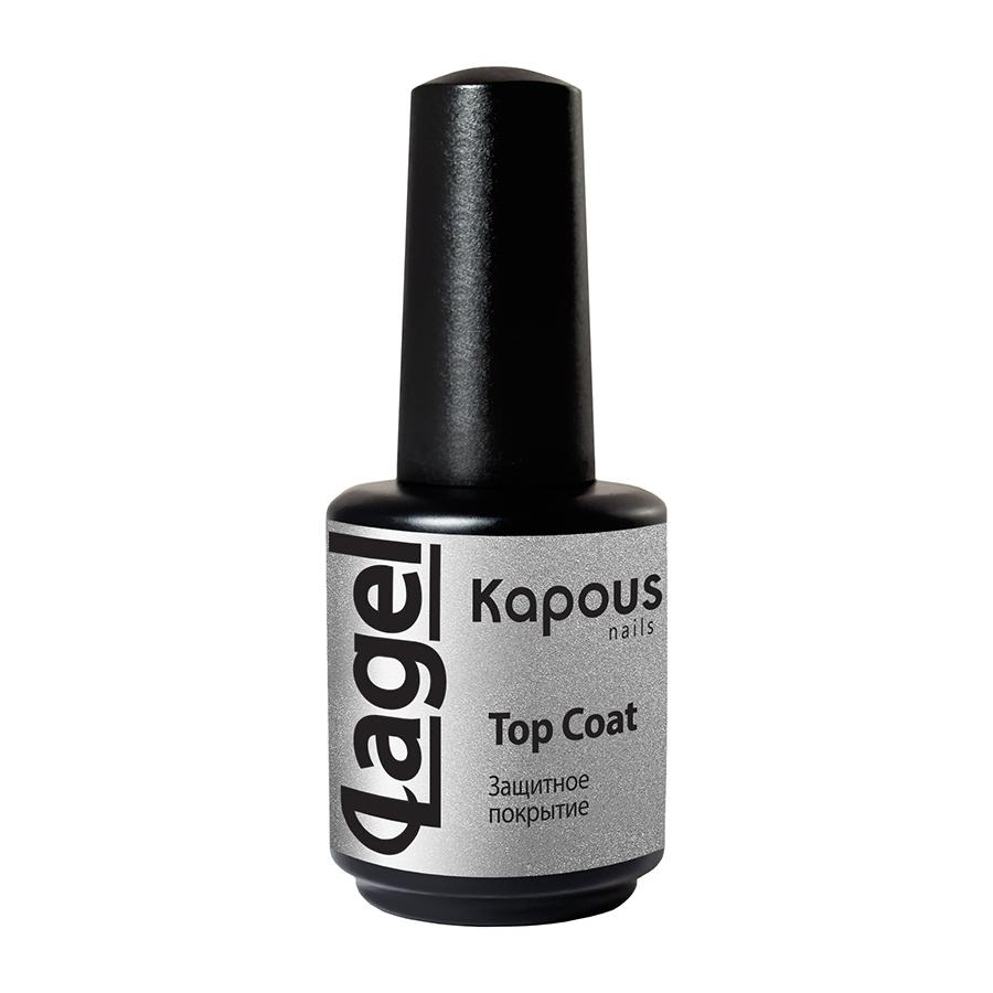 KAPOUS Покрытие защитное / Top Coat 15 мл - Верхние покрытия