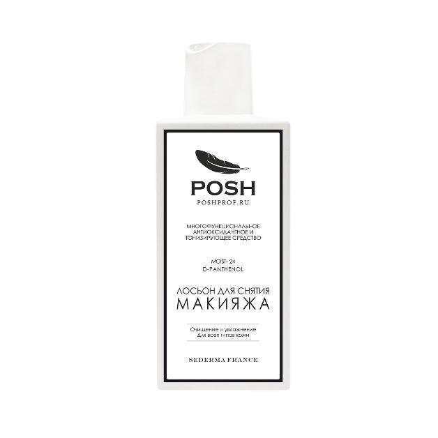 POSH Лосьон для снятия водостойкого макияжа 200 млЛосьоны<br>Многофункциональный Лосьон POSH для снятия устойчивого макияжа 200ml. Инновационная формула эффективно и мягко удаляет макияж с глаз, губ и лица, увлажняет и омолаживает кожу. Нежно очищает, сохраняя гидролипидный слой и подходит для любого типа кожи, в том числе для чувствительной. Средство с высокотехнологичным растительным комплексом MOIST-24 (SEDERMA FRANCE) глубоко очищает и увлажняет кожу, регулирует клеточный гомеостаз. Комплекс PHYTOTAL AL (Sederma France) из листа мяты, почек магнолии и мытника успокаивает и освежает кожу, а Д-Пантенол омолаживает. Оказывает антиоксидантное и тонизирующее действие. Активные ингредиенты: очищенная вода, MOIST-24, PHYTOTAL AL, Д-Пантенол, полоксамер 184, изопентилдиол, ацетат токоферола, метилхлоризотиазолинон, метилизотиазолинон.<br>