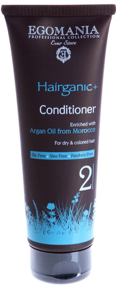 EGOMANIA Кондиционер с маслом аргана для сухих и окрашенных волос / HAIRGANIC 250мл