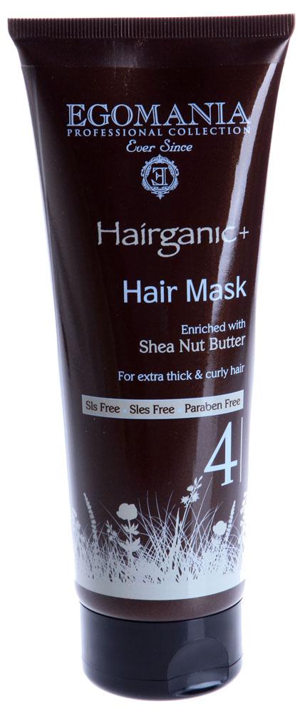 EGOMANIA Маска с маслом ши для густых, вьющихся волос / HAIRGANIC 250млМаски<br>Маска для густых и вьющихся волос с натуральными ингредиентами и эфирными маслами для интенсивного питания. Действие: Входящие в состав маски натуральные ингредиенты и эфирные масла интенсивно питают волосы. Насыщенная формула на основе минералов Мертвого моря, масел ши, жожоба, виноградных косточек и сладкого миндаля интенсивно увлажняет, питает, восстанавливает эластичность структуры вьющихся волос, делая их более послушными и упругими. Активные ингредиенты: минералы Мертвого моря, масла ши, жожоба, виноградных косточек и сладкого миндаля. Не содержит SLS, SLES и парабенов.<br><br>Типы волос: Кудрявые