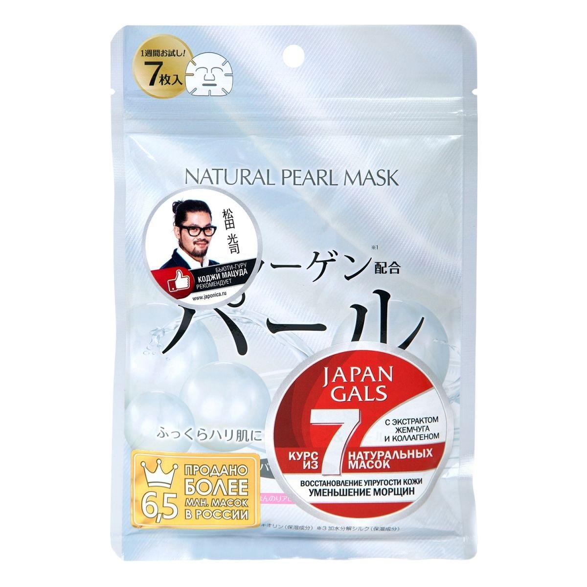 Купить JAPAN GALS Маска натуральная для лица с экстрактом жемчуга / Natural Mask 7 шт