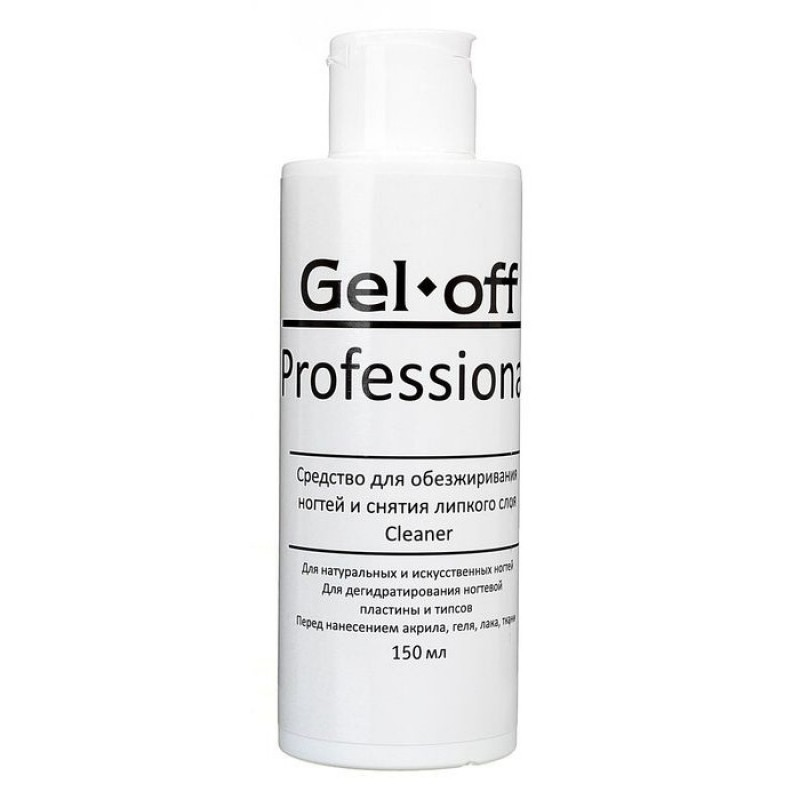 GEL-OFF Средство для обезжиривания ногтей и снятия липкого слоя / Gel Off Professional Cleaner 150 мл