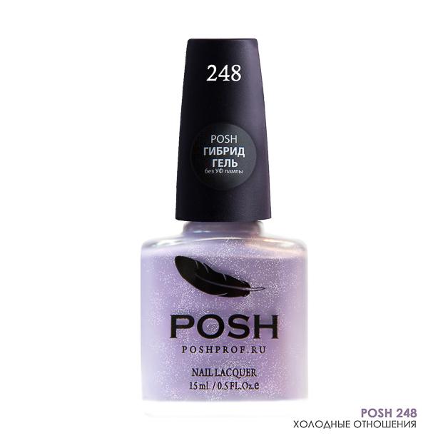 Купить POSH 248 лак для ногтей Холодные отношения 15 мл, Фиолетовые