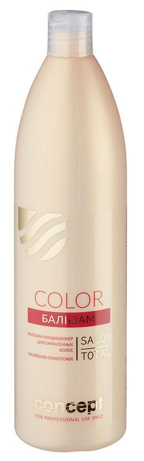 CONCEPT Бальзам-кондиционер для окрашенных волос / Salon Total Color Сolorsaver conditioner 1000 мл фото