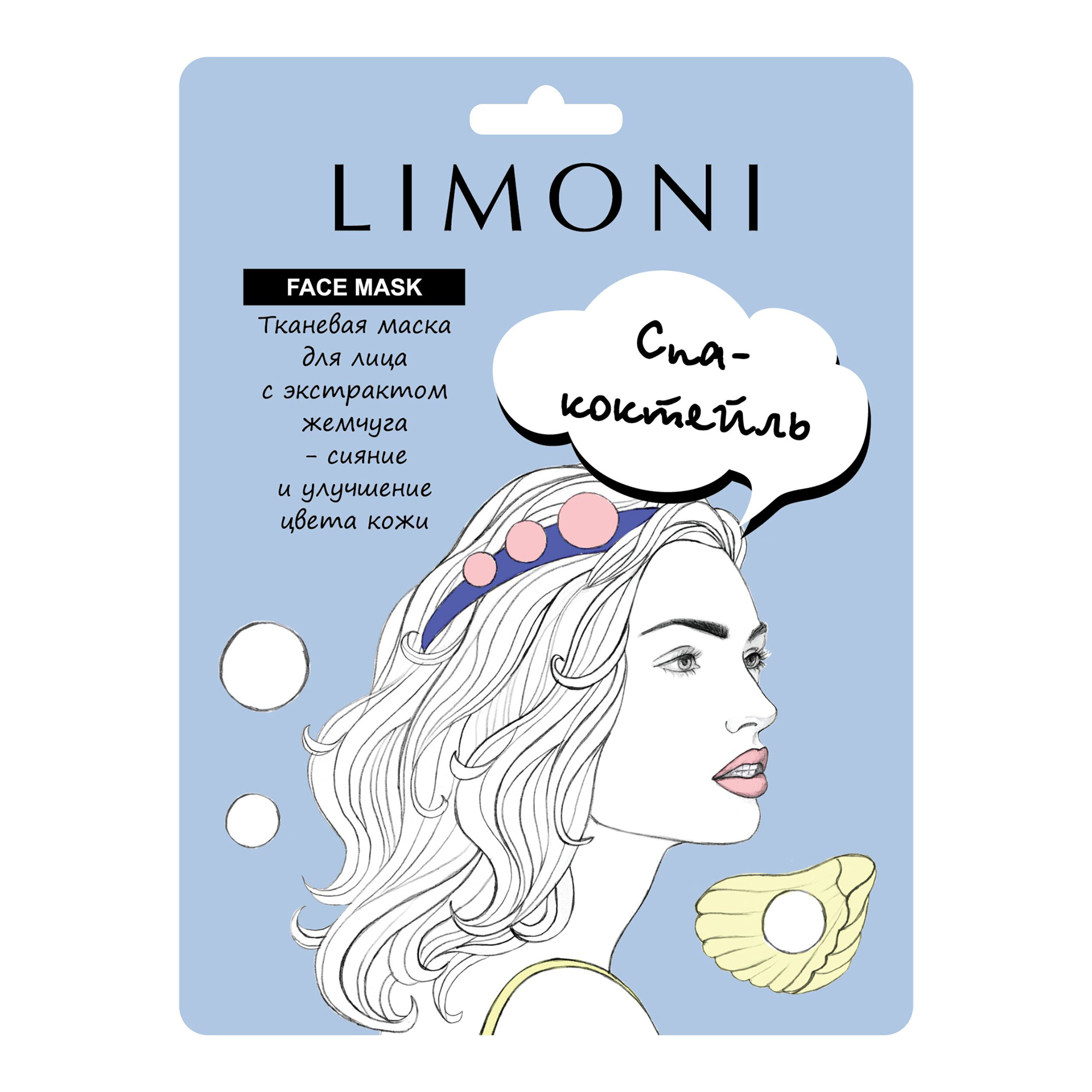 LIMONI Маска для лица осветляющая с экстрактом жемчуга Sheet mask with pearl extract / SHEET MASK 20гр