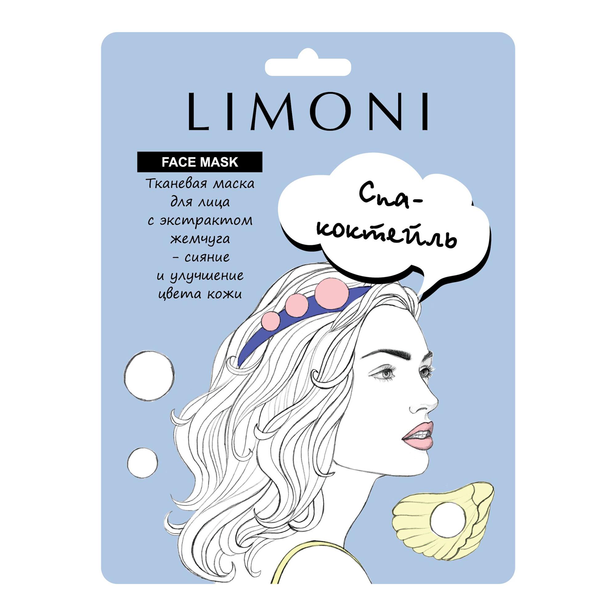 LIMONI Маска для лица осветляющая с экстрактом жемчуга Sheet mask with pearl extract / SHEET MASK 20грМаски<br>Тканевая маска с экстрактом жемчуга, придает яркость и сияние тусклой коже. Пропитана высоконцентрированной эссенцией, помогающей улучшить текстуру кожи. Экстракт жемчуга обеспечивает яркость и сияние для потемневшей и тусклой кожи, выравнивает цвет лица и осветляет пигментацию, повышает упругость и тонус кожи.<br><br>Назначение: Пигментация