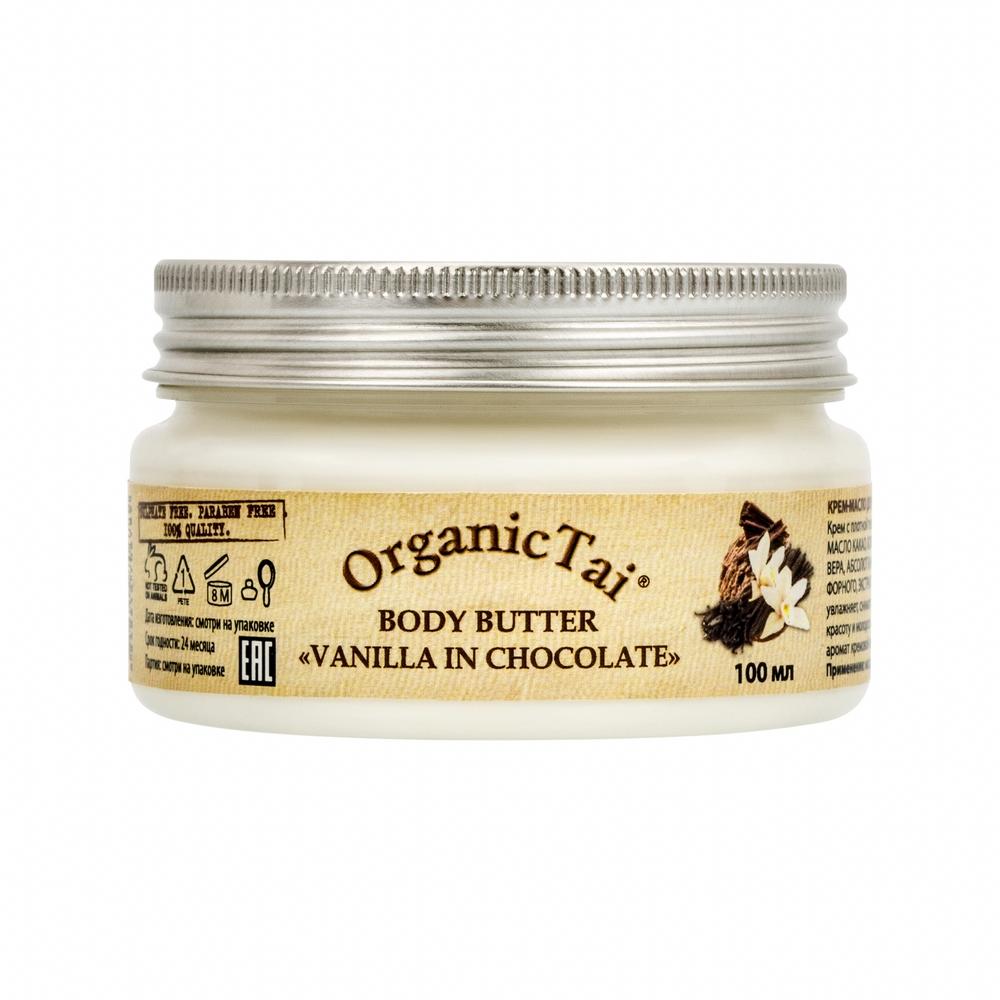 ORGANIC TAI Крем-масло для тела Ваниль в шоколаде / Натуральная косметика СПА, 100 мл