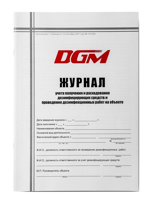 DGM Журнал контроля концентрации рабочих растворов дезинфицирующих и стерилизационных средств
