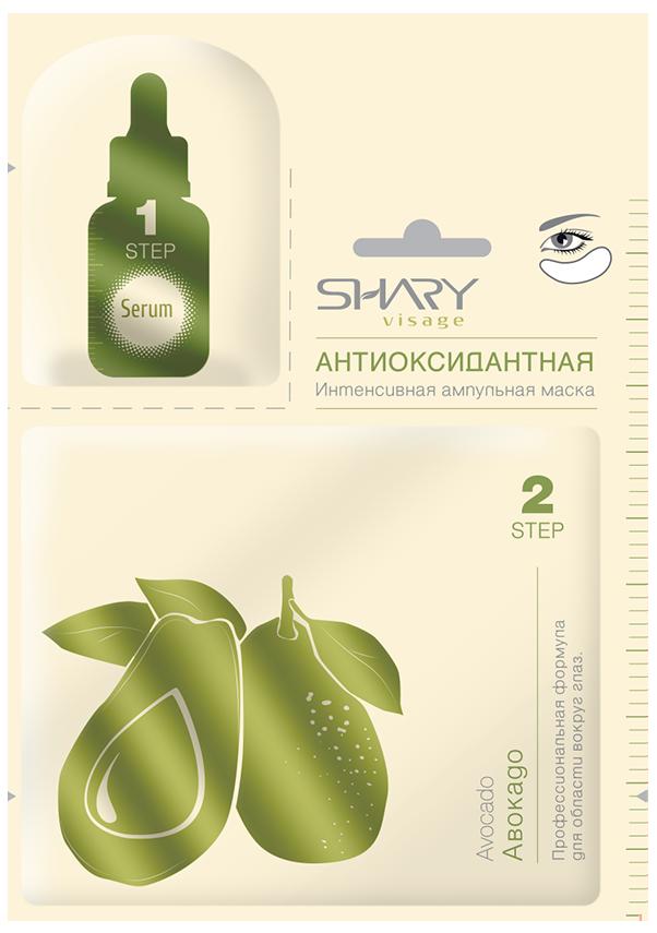SHARY Маска для глаз интенсивная ампульная, антиоксидантная, Авокадо / SHARY VISAGE 10 грМаски<br>АНТИОКСИДАНТНАЯ МАСКА ДЛЯ ГЛАЗ. Ампульная маска для области глаз на тканевой основе. Гиалуроновая кислота и Авокадо. STEP 1. Ампула с сывороткой, замедляющая процессы старения. Сыворотка стимулирует обновление кожи, выводит токсины, повышает эластичность и упругость. Подготавливает кожу к следующему этапу ухода и усиливает действие маски. STEP 2. Интенсивная маска с маслом авокадо, восстанавливающая и тонизирующая кожу Масло авокадо омолаживает кожу, делает ее эластичной и подтянутой, защищает волокна коллагена от разрушения, снимает признаки усталости и отечности. Полезные масла и натуральные экстракты смягчают и разглаживают нежную кожу вокруг глаз, наполняя ее жизненной силой. Профессиональная формула для всех типов кожи. Активные ингредиенты: масло авокадо, масло арганы, масло макадамии, масло оливы, экстракт манго, экстракт женьшеня, экстракт грейпфрута, экстракт огурца. Состав: STEP 1: Water, Glycerin, Helianthus Annuus (Sunflower) Seed Oil, Polysorbate 60, Glyceryl Stearate, Sorbitan Stearate, Dimethicone, Phenoxyethanol, Glyceryl Stearate SE, PEG-100 Stearate, Triethanolamine, Carbomer, Fragrance, Xanthan Gum, Disodium EDTA, Allantoin, Argania Spinosa Kernel Oil, Olea Europaea (Olive) Fruit Oil, Macadamia Integrifolia Seed Oil,Tocopheryl Acetate, Persea Gratissima (Avocado) Oil, Cucumis Sativus (Cucumber) Fruit Extract, Panax Ginseng Root Extract, Lilium Tigrinum Extract, Robinia Pseudoacacia Flower Extract, Prunus Serrulata Flower Extract. STEP 2: Water, Glycerin, Alcohol, Sodium Hyaluronate, Phenoxyethanol, PEG-60 Hydrogenated Castor Oil, Triethanolamine, Carbomer, Disodium EDTA, Allantoin, Fragrance, Helianthus Annuus (Sunflower) Seed Oil, Argania Spinosa Kernel Oil, Olea Europaea (Olive) Fruit Oil, Macadamia Integrifolia Seed Oil, Phyllanthus Emblica Extract, Tocopheryl Acetate, Mangifera Indica (Mango) Fruit Extract, Myrciaria Dubia Fruit Extract, Solanum L