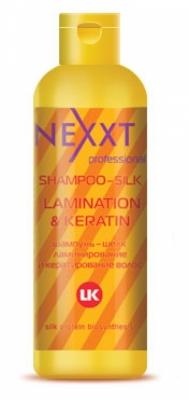 NEXXT professional Шампунь-шелк ламинирование и кератирование волос / SHAMPOO-SILK LAMINATION & KERATIN 250 мл