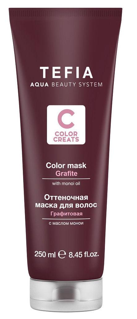 TEFIA Маска оттеночная для волос с маслом монои, графитовая / Color Creats 250 мл
