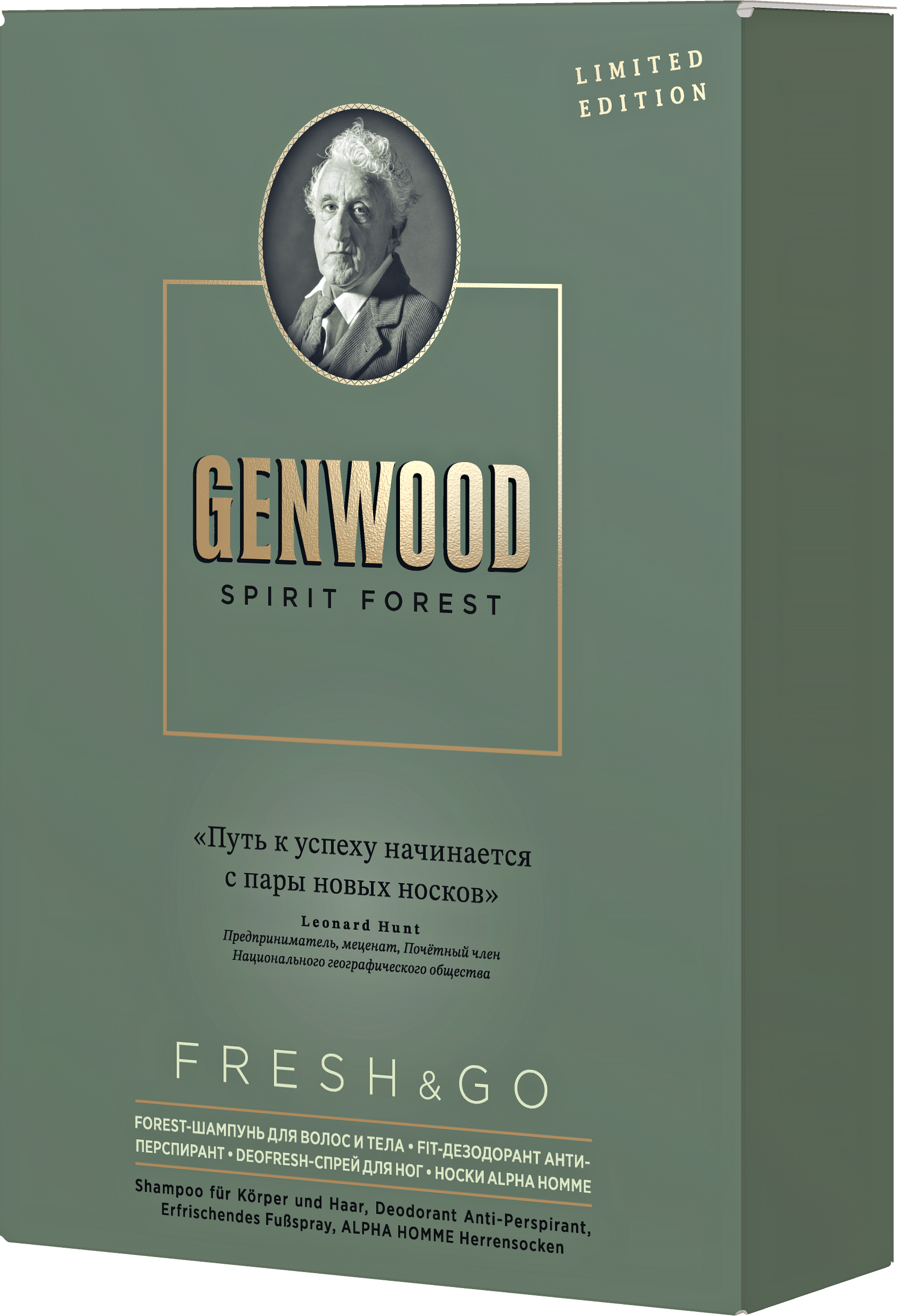 ESTEL PROFESSIONAL Набор для мужчин (шампунь, дезодорант, спрей для ног, носки ALPHA НOMME) / GENWOOD FRESH & GO фото