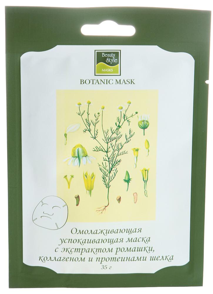 BEAUTY STYLE Маска ботаническая успокаивающая с экстрактом ромашки, коллагеном и протеинами шелка