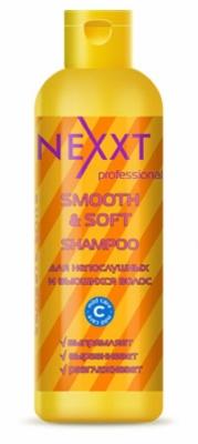 NEXXT professional Шампунь для непослушных, капризных и вьющихся волос / SMOOTH & SOFT SHAMPOO 250 мл