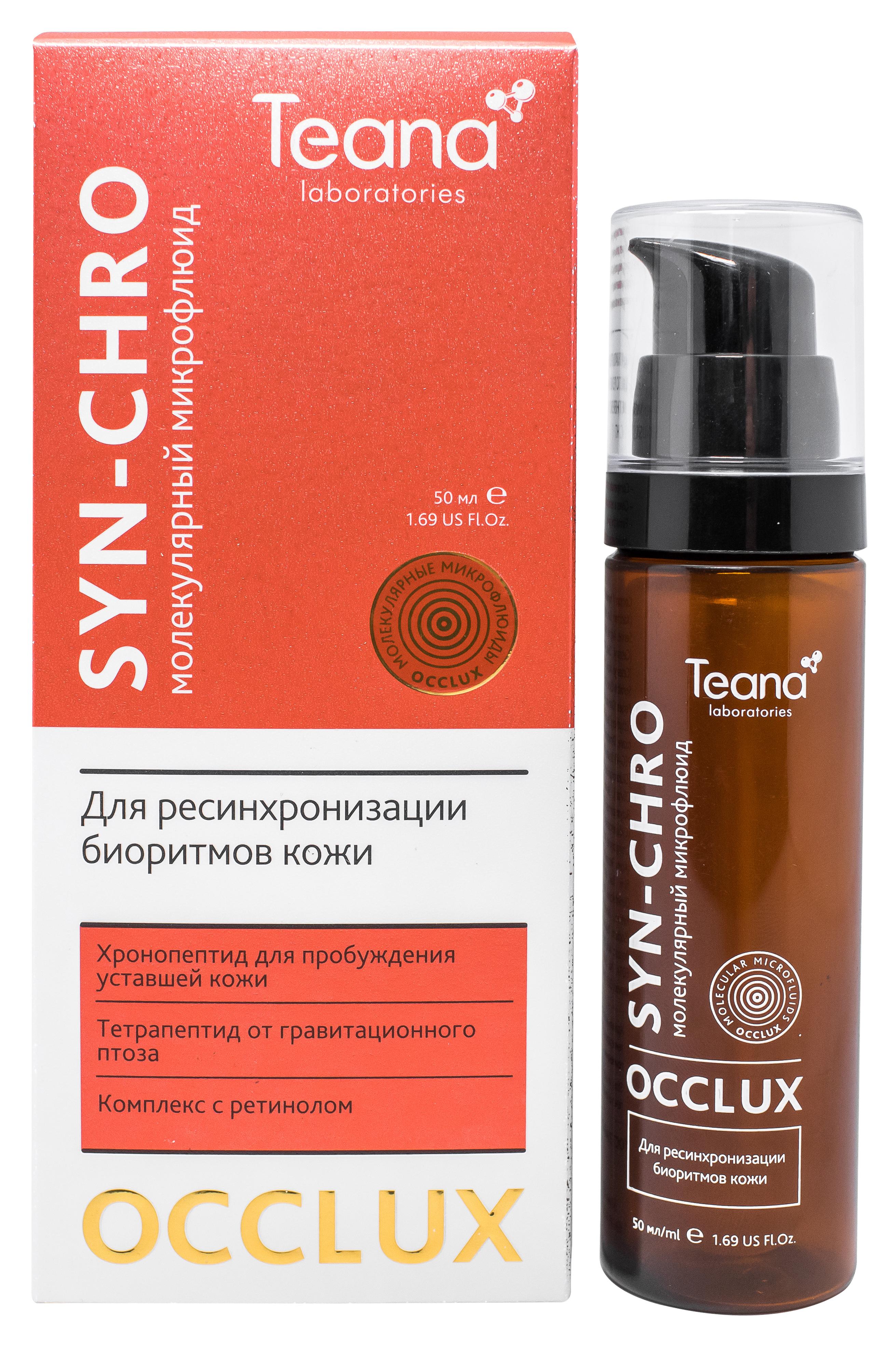 Teana микрофлюид молекулярный для ресинхронизации биоритмов кожи лица / occlux syn-chro 50 мл