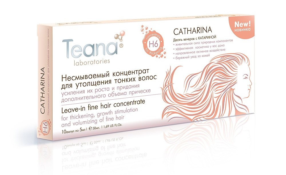 TEANA Концентрат несмываемый для утолщения тонких волос CATHARINA 10*5млАмпулы<br>Катарина - несмываемый концентрат для утолщения тонких волос, усиления их роста и придания дополнительного объема прическе. В основе несмываемого концентрата Катарина из серии Десять вечеров   ферменты морских протеобактерий, обладающие мощным восстанавливающим и влагоудерживающим свойством. Благодаря уникальной формуле, экстрактам центеллы, авокадо, люцерны и водяного перца концентрат мягко воздействует на волосяные луковицы, питает и восстанавливает их. Экстракт шелка, растительные масла и соки, насыщенные витаминами и минералами питают кожу головы, увеличивают объем волос, стимулируют их рост, придают дополнительный объем. Активные ингредиенты: ВОДА ОЧИЩЕННАЯ, HAIR COMPLEX (ЭКСТРАКТЫ ШАЛФЕЯ, ОЛИВЫ, ПОЛИАКРИЛАМИН, С13-С14 ИЗОПАРАФИН, ЛАУРЕТ-7), СИЛИКОН КВАТЕРНИУМ-16 (И) УНДЕЦЕТ-11 (И) БУТИЛОКТАНОЛ (И) УНДЕЦЕТ-5, СОК МАНГО, РИСОВОЕ, АБРИКОСОВОЕ, ПЕРСИКОВОЕ, ФИСТАШКОВОЕ МАСЛА, МАСЛО АВОКАДО, МЕД, ОБЕЗЖИРЕННОЕ МОЛОКО, ANTARCTICINE (ЭКСТРАКТ МОРСКИХ ПРОТЕОБАКТЕРИЙ), ЭКСТРАКТ ШЕЛКА, ПАНТЕНОЛ, ОТДУШКА, КОНСЕРВАНТ Способ применения: Небольшое количество концентрата нанесите на волосы по всей длине, легкими массажными движениями втирайте до полного впитывания. Концентрат можно наносить на сухие волосы или на влажные после мытья. НЕ СМЫВАТЬ!<br>