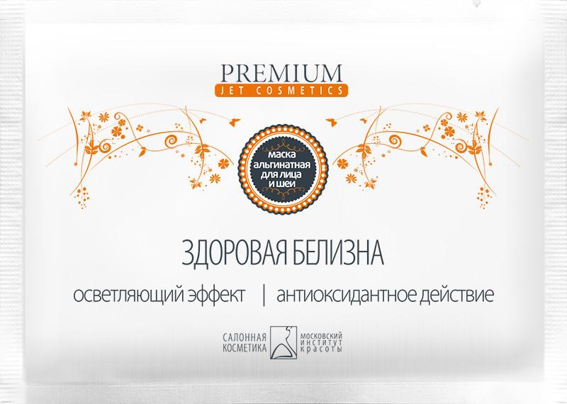 PREMIUM Маска альгинатная Здоровая белизна / Jet cosmetics 25гр