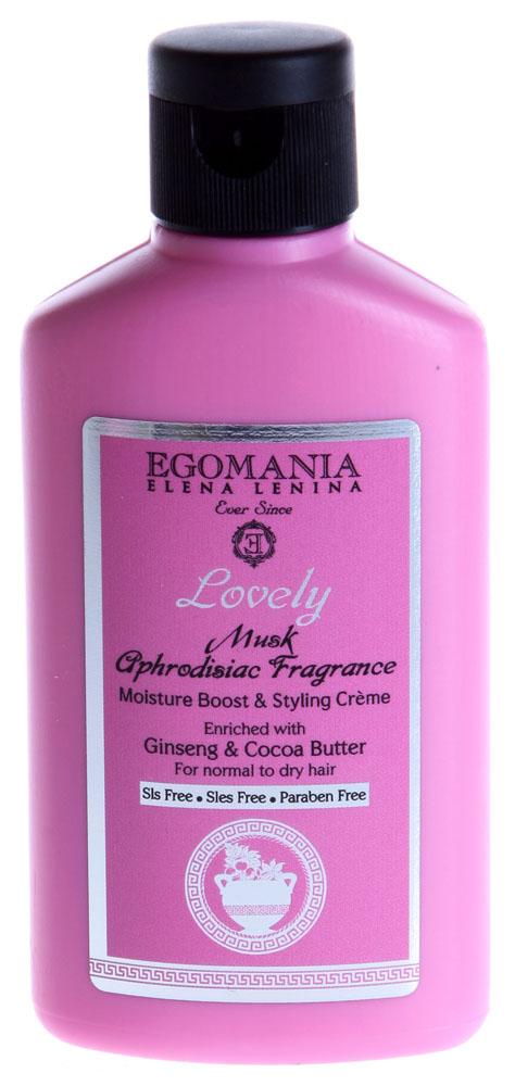 EGOMANIA Крем увлажняющий с женьшенем и маслом какао для объема нормальных и сухих волос / LOVELY 100мл