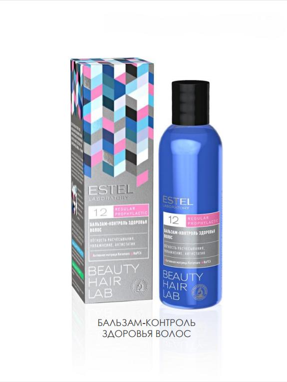 ESTEL PROFESSIONAL Бальзам контроль здоровья волос / BEAUTY HAIR LAB REGULAR PROPHYLACTIC 200 мл