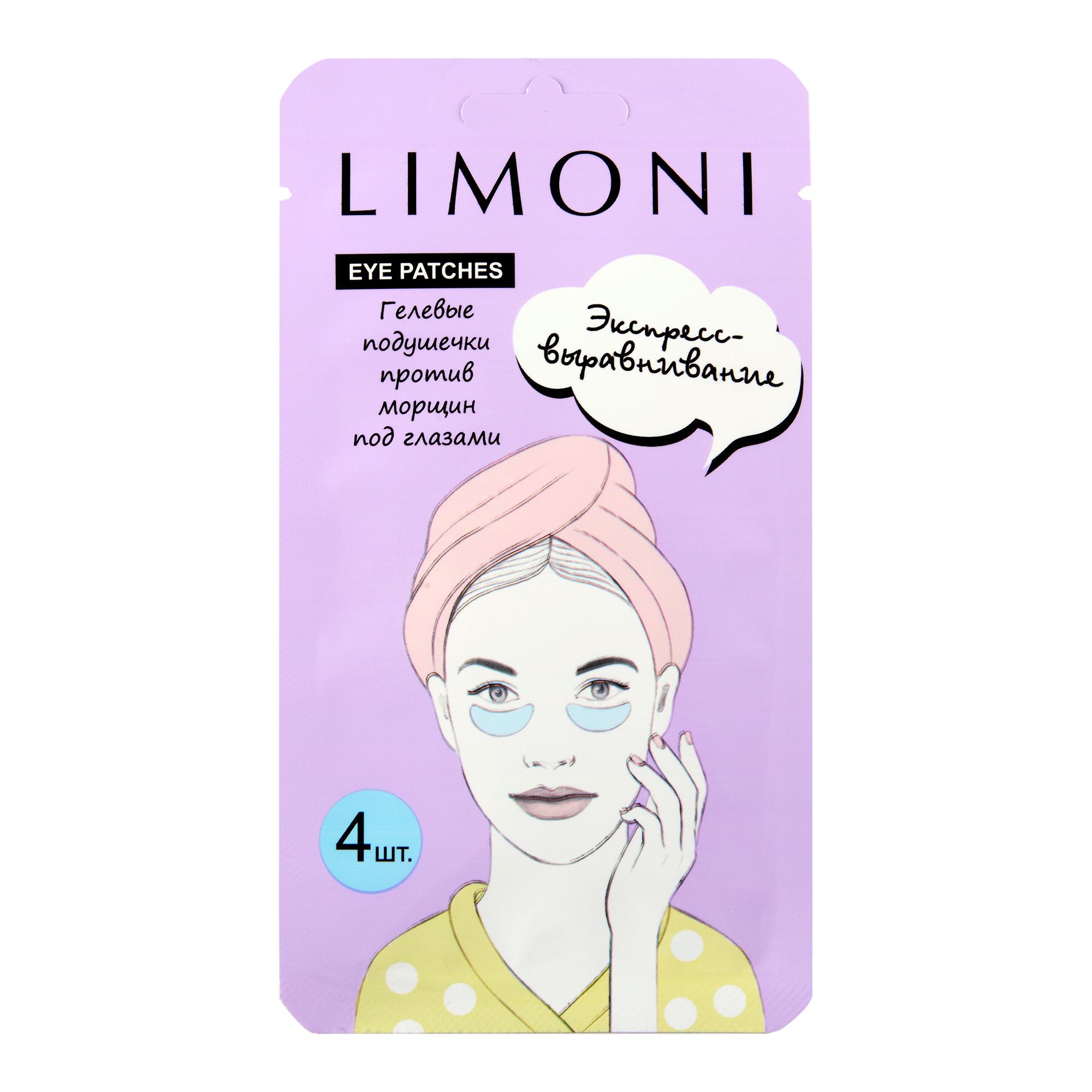 LIMONI Подушечки гелевые против морщин под глазами / Wrinkle care eye gel patches
