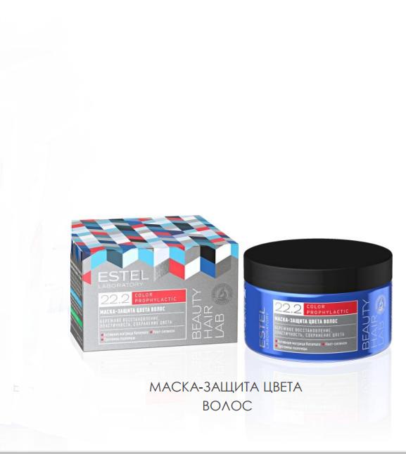 ESTEL PROFESSIONAL Маска защита цвета волос / BEAUTY HAIR LAB COLOR PROPHYLACTIC 250 мл estel шампунь beauty hair lab антистресс для волос 250 мл