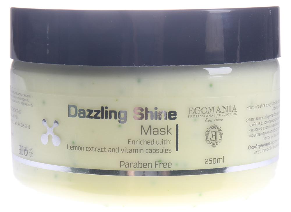 EGOMANIA Маска для придания блеска волосам / DAZZLING SHINE 250млМаски<br>Питательная маска для придания блеска волосам интенсивно воздействует на структуру волоса, восстанавливая ее, делая волосы здоровыми, более гладкими, шелковистыми и блестящими. Запатентованная формула, обогащенная маленькими капсулами, которые сохраняют все полезные свойства компонентов до момента соприкосновения с волосами и кожей головы, содержит большое количество клетчатки из целлюлозы, гинко билобы и крахмала кукурузы. Клетчатка заполняет пустоты волоса, делая его плотным и целостным. Сок лимона, витамин С (аскорбиновая кислота) - растворяют жирные кислоты и продукты масел, открывают кутикулярный слой волоса. Пантенол, входящий в состав продукта выполняет функцию регенерации кутикулярного слоя, восстанавливает места образования мономерной пленки. Сок листьев алоэ является основным источником увлажнения и катализатором водного баланса волоса. Масла жожоба, подсолнечника и минеральное масло, завершают реакцию и образуют мономерную пленку, закрывающую и плотно запечатывающую кутикулярный слой волоса. Эффект от применения маски для волос Dazzling Shine - естественный и здоровый блеск, интенсивное восстановление и питание волос. Активные ингредиенты: сок лимона, витамин С (аскорбиновая кислота), пантенол, сок листьев алоэ, масла жожоба, подсолнечника и минеральное масло. Способ применения: нанесите на влажные волосы, отступая от корней. Нежно втирайте маску в волосы, особенно в их кончики. Оставьте на 3-5 минут, затем смойте обильным количеством теплой воды. Использовать 2-3 раза в неделю, в зависимости от степени повреждения волос.<br><br>Вид средства для волос: Питательный