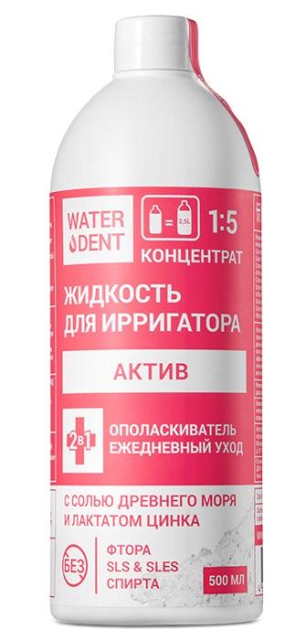 WATERDENT Жидкость для ирригатора Актив 500 мл
