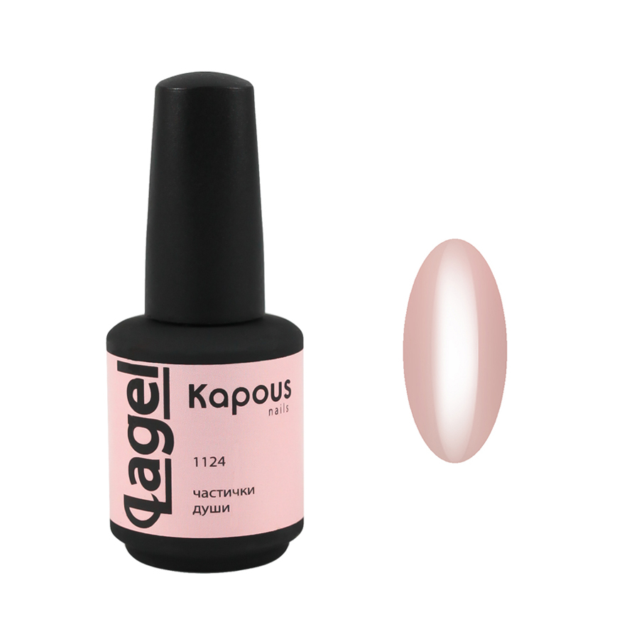 KAPOUS Гель-лак для ногтей, частички души / Lagel 15 мл