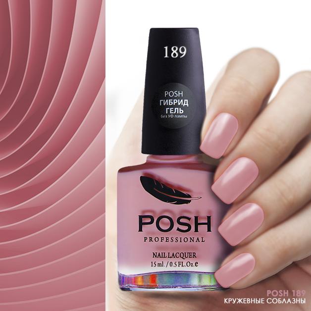 Купить POSH 189 лак для ногтей Кружевные соблазны 15 мл, Розовые