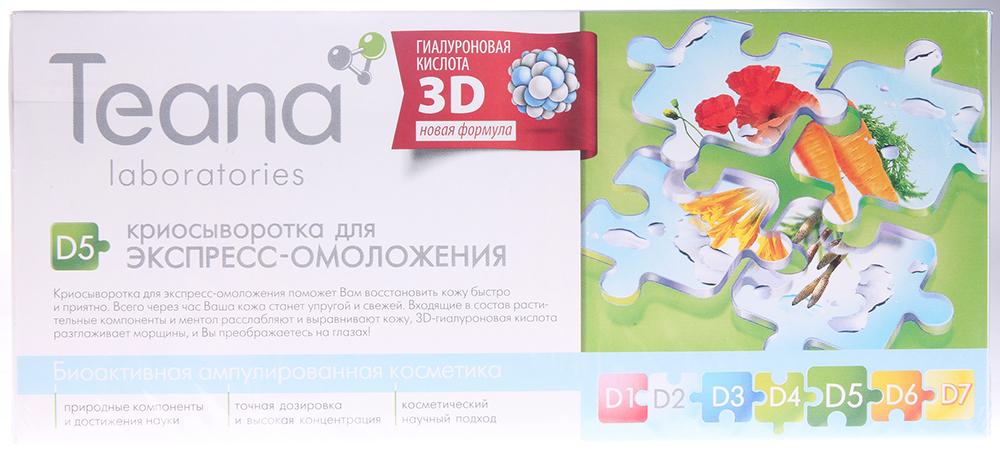 TEANA Крио-сыворотка для экстренного омоложения 10*2мл