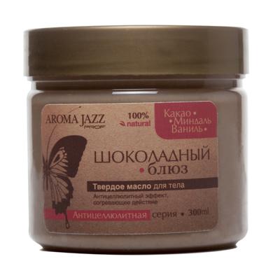 AROMA JAZZ Масло массажное твердое для тела Шоколадный блюз 300грМасла<br>Снижает вес, активизирует липолиз, уменьшает объемы проблемных участков тела, устраняет локальные жировые отложения, активизирует кровообращение и стимулирует лимфодренаж. Масло выводит токсические вещества и стимулирует обмен веществ, улучшает тургор кожи, повышает ее упругость и эластичность, устраняя стрии и видимый сосудистый рисунок.  Шоколадный блюз  оказывает общее омолаживающее действие, устраняет симптом  апельсиновой корки , купирует воспалительные реакции кожи. Самый вкусный косметический продукт! Сладкоежки, специально для Вас! Отдых в шоколадной глазури снимает раздражительность и депрессивность. После таких процедур хорошее настроение станет вашим постоянным спутником. Шоколадная ароматерапия улучшает самочувствие, повышает работоспособность и уровень жизненной энергии. Активные ингредиенты: кокосовое и пальмовое масла, масла какао; экстракт горчицы; эфирные масла миндаля и ванили, пчелиный воск. Не содержит искусственных красителей, консервантов, геномодифицированных веществ. Способ применения: рекомендовано для проведения классического и баночного массажа, втирания после душа, горячих ванн и SPA-процедур. Может использоваться в салоне и дома при процедурах обертывания и ухода за телом. Рекомендуется использовать одноразовое белье.<br><br>Объем: 350
