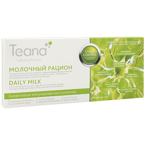 TEANA Сыворотка нейроактивная для лица Молочный Рацион / Teana Stress Control, 10 х 2 мл