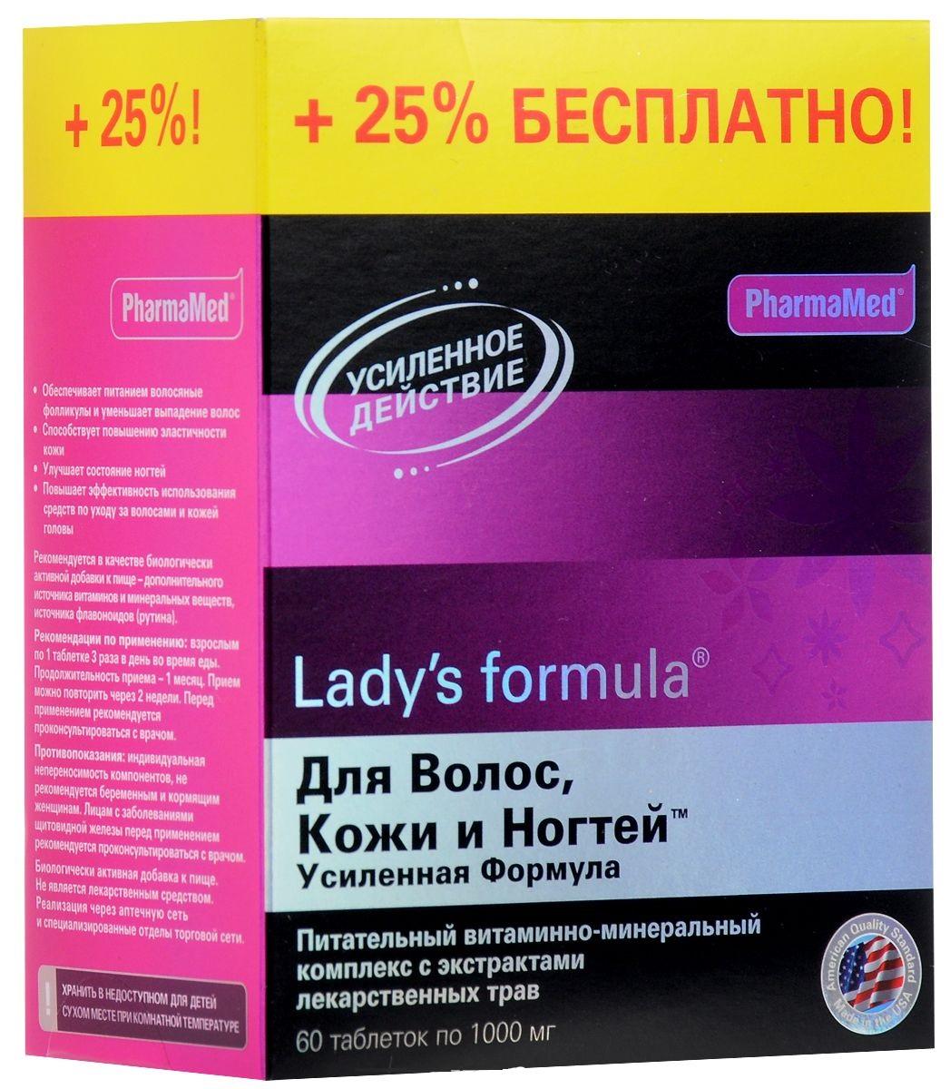 LADY'S FORMULA Для волос кожи и ногтей усиленная формула, таблетки 1,0 г № 60 + 25% бесплатно