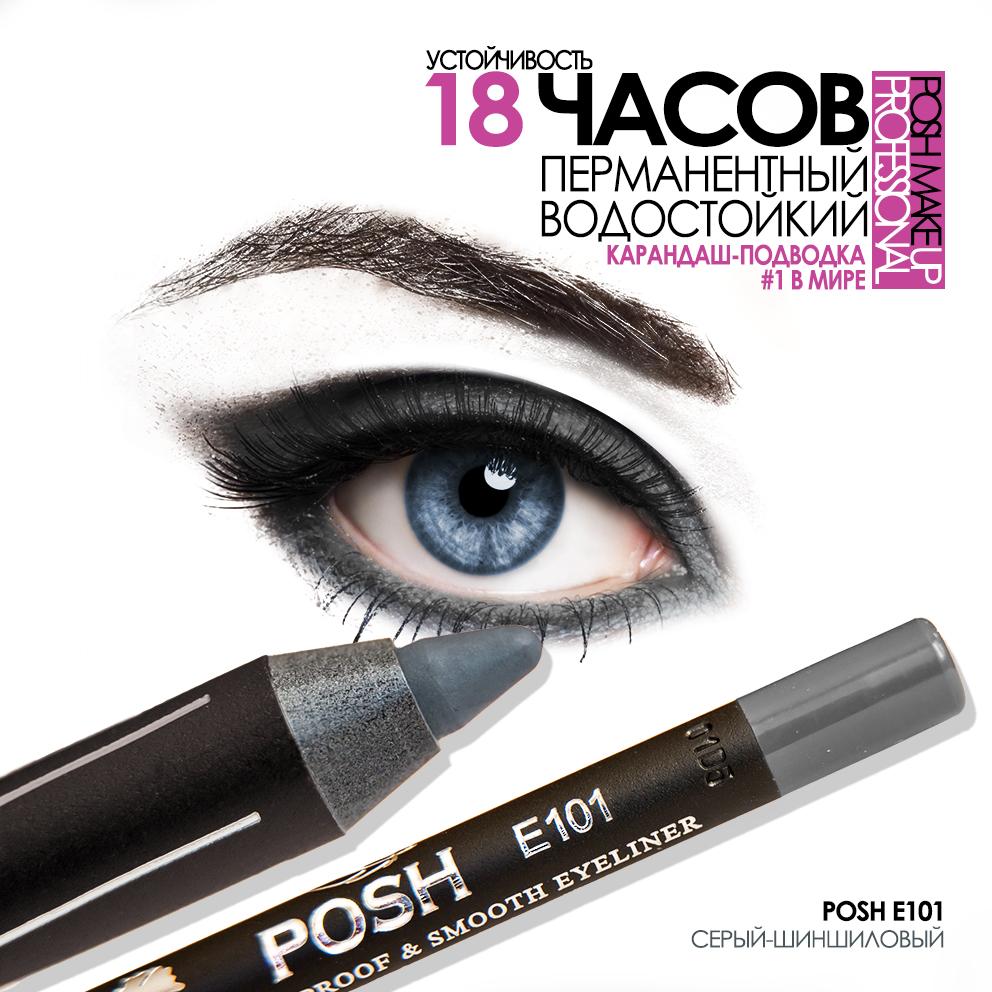 POSH Карандаш для глаз Серый-Шиншиловый E101
