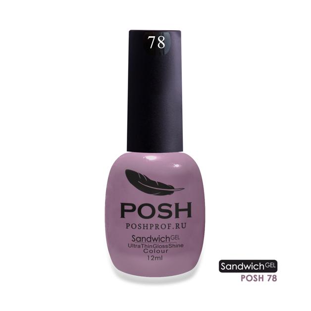 POSH 78 гель-лак для ногтей Как в кино / SENDVICH GEL UV/LED 12мл