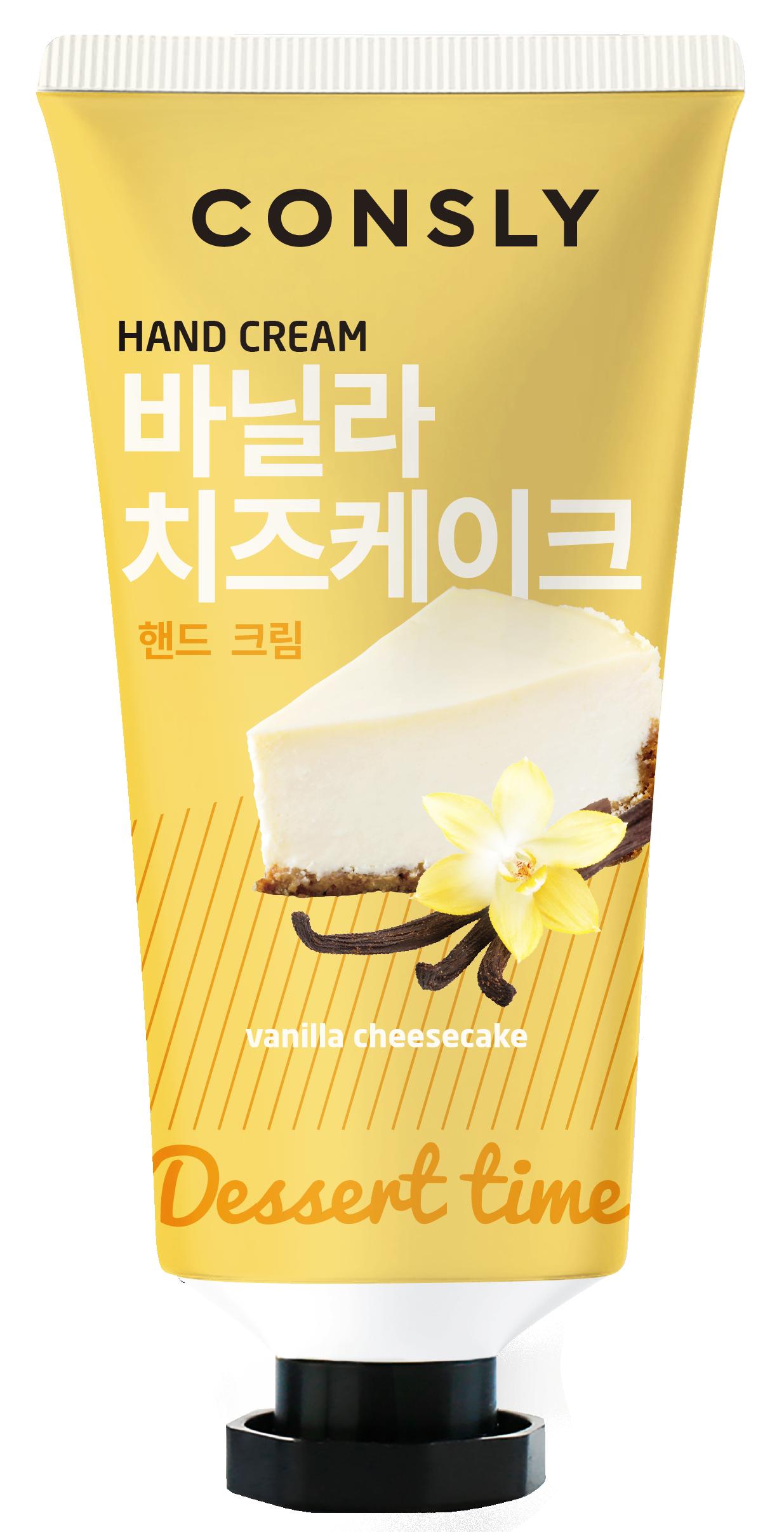 Купить CONSLY Крем с ароматом ванильного чизкейка для рук / Dessert Time 100 мл